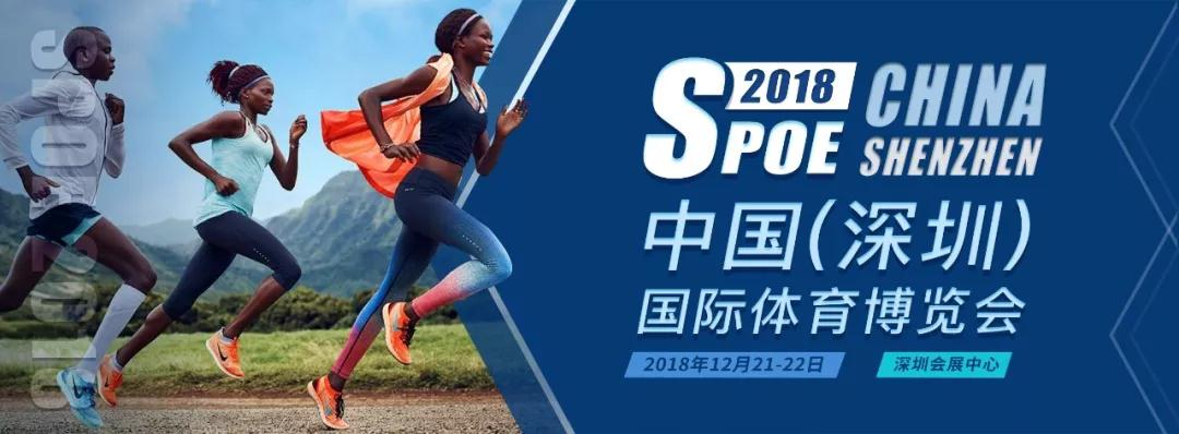 Yinxin Plastic-Shenzhen International Sports Expo 2018 - 7c05 Yinxin Plastic-1